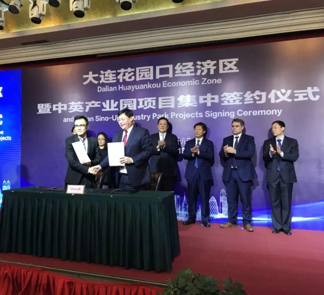 喜讯,中国大连(花园口)产业新城项目正式签约!