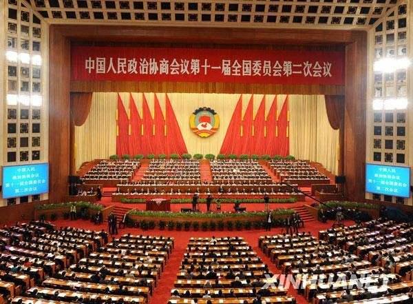 省政协十二届二次会议第三次全体会议举行