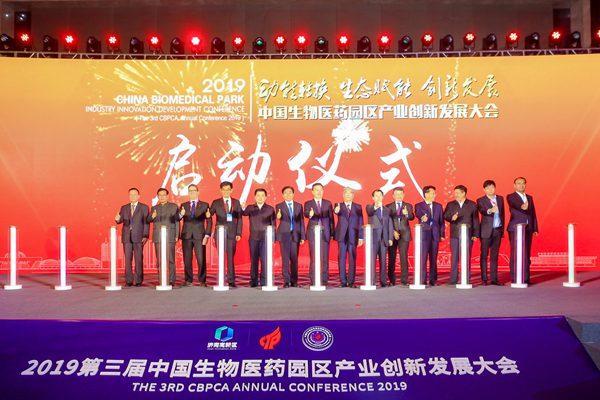 第三届中国生物医药园区产业创新发展大会举行