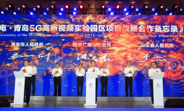 中国广电·青岛5G高新视频实验园区发展专题会议时强调