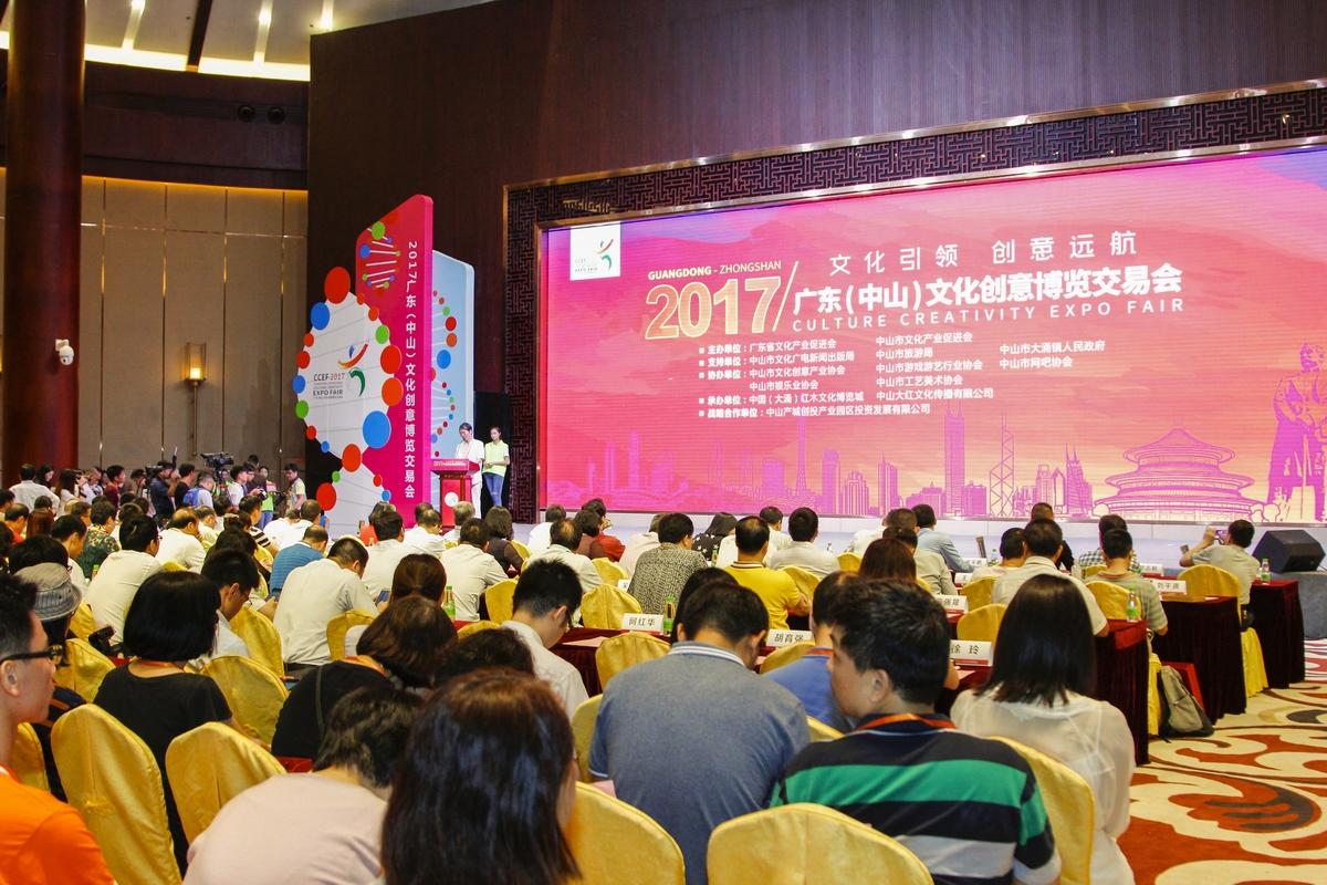 产城创投助力2017广东(中山)文创会,特色小镇元素成关注焦点