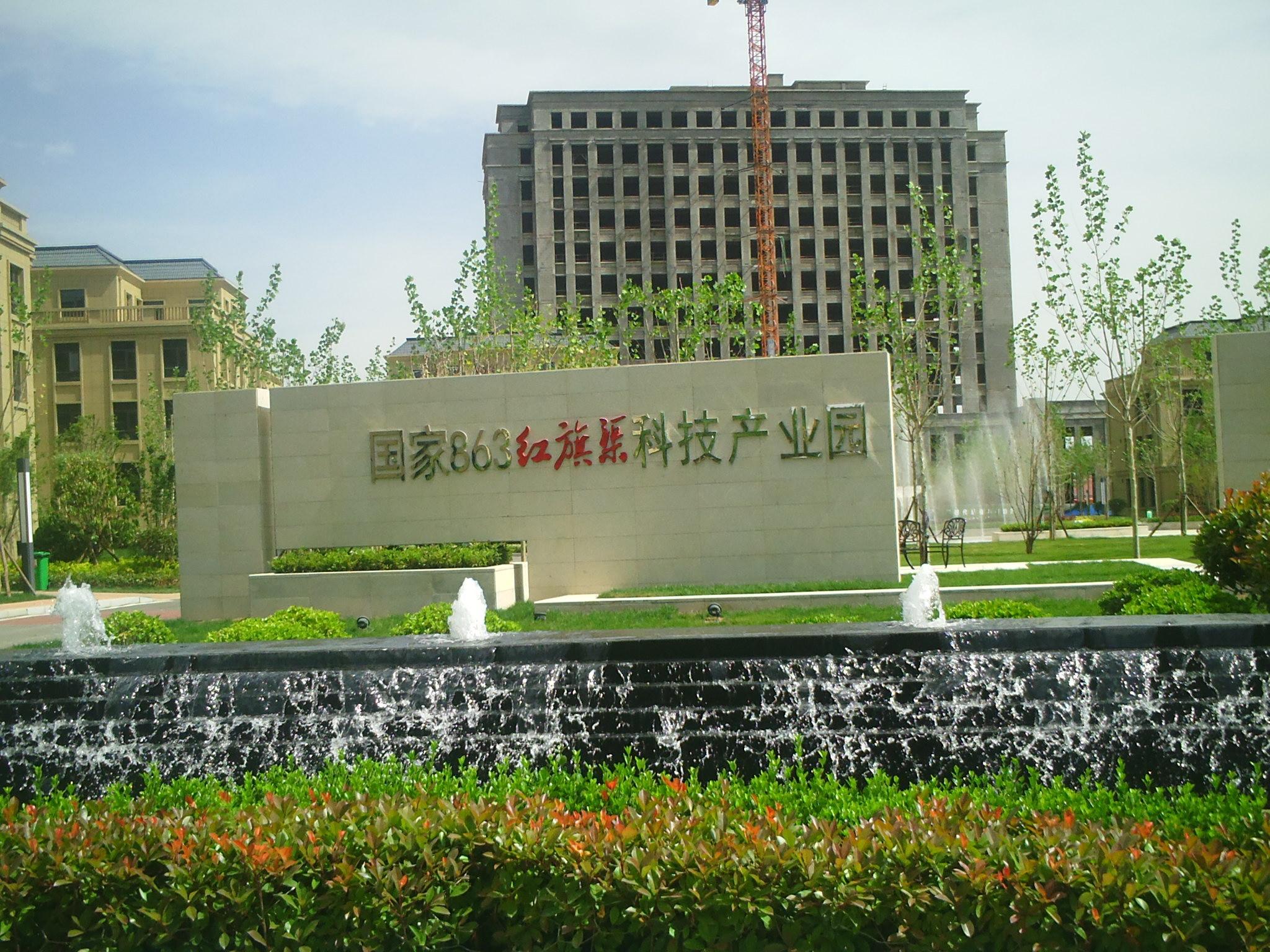 """国家863红旗渠科技产业园:""""双桂冠""""的传奇"""