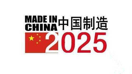 中国制造2025_中国制造2025规划_中国制造2025概念
