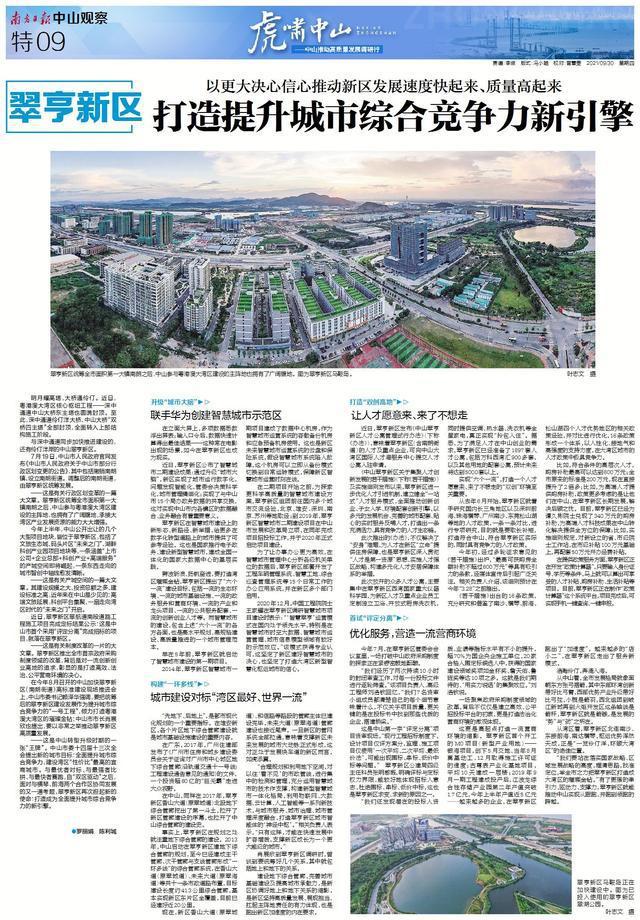 中山翠亨新区:打造提升城市综合竞争力新引擎