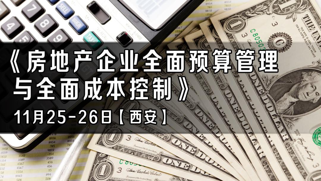 11月25-26日【西安】《房地产企业全面预算管理与全面成本控制》