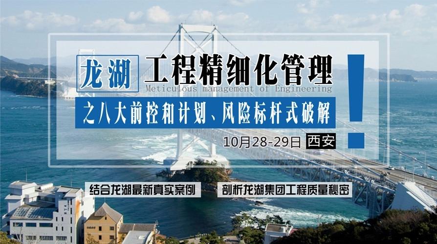 10月28-29日【西安】 《房地产工程精细化管理之8大前控和计划、风险标杆式破解》