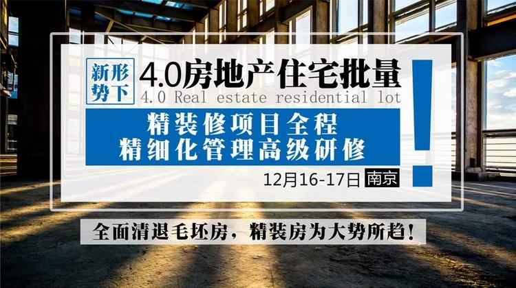 12月16-17日【南京】 《新形势下房地产住宅批量精装修项目全程精细化管理》