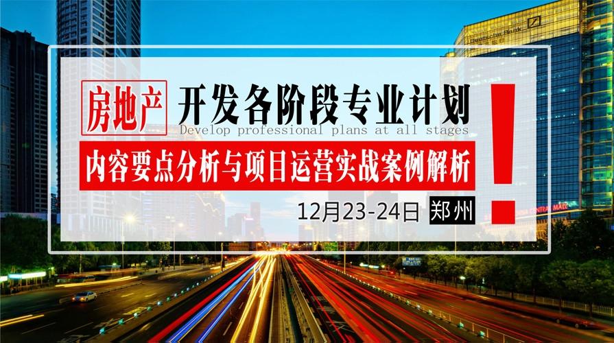 12月23-24日【郑州】《房地产开发各阶段专业计划内容要点分析与项目运营实战案例解析》