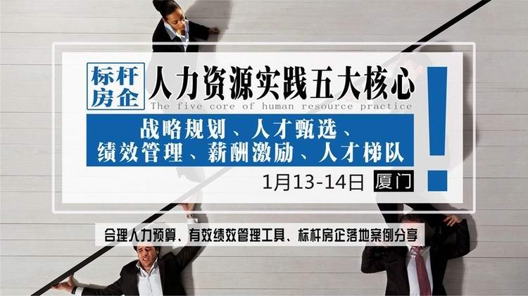 1月13-14日【厦门】《标杆房企人力资源实践五大核心——战略规划、人才甄选、绩效管理、薪酬激励、人才梯队》