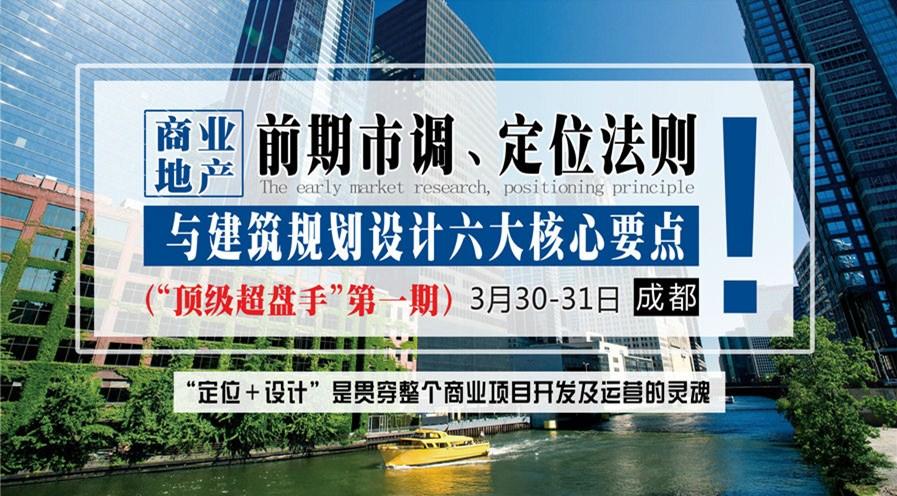 3月30-31日【成都】《商业地产前期市调、定位法则与建筑规划设计六大核心要点》