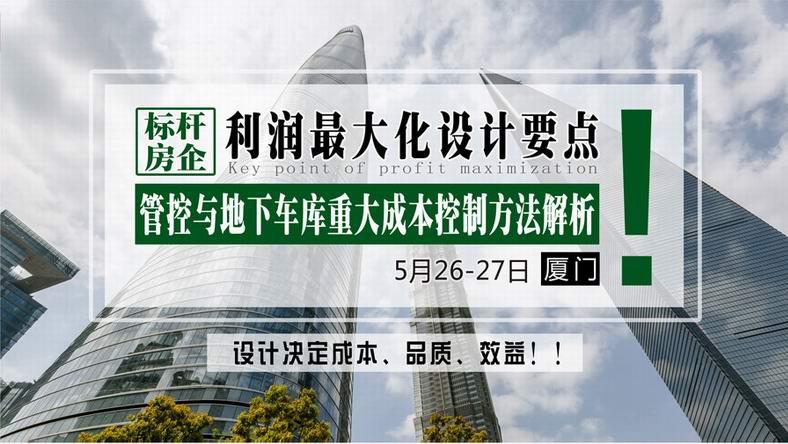 5月26-27日【厦门】《标杆房企利润最大化设计要点管控与地下车库重大成本控制方法解析》