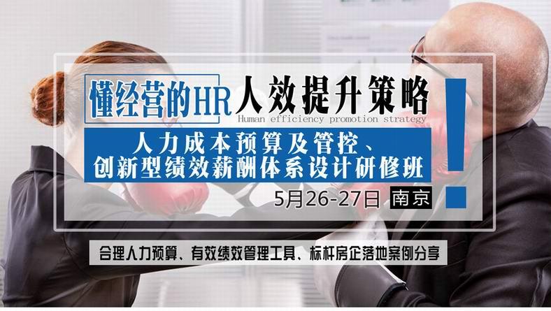 5月26-27日【南京】《懂经营的HR:人效提升策略、人力成本预算及管控、创新型绩效薪酬设计研修班》