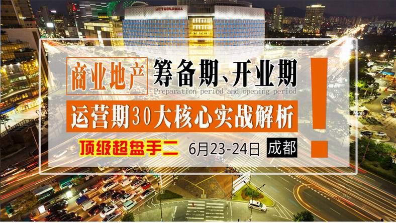 """6月23-24日【成都】""""顶级操盘手2""""《商业地产筹备期、开业期、运营期30大核心实战解析》"""