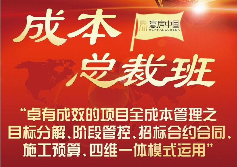 6月23-24日【郑州】《卓有成效的项目全成本管理之目标分解、阶段管控、招标合约合同、施工预算、四维一体模式运用》
