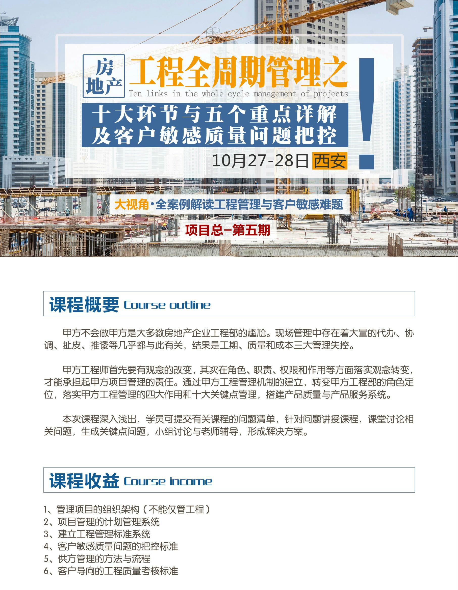 10月27-28日【西安】《房地产工程全周期管理之十大环节与五个重点详解及客户敏感质量问题把控》