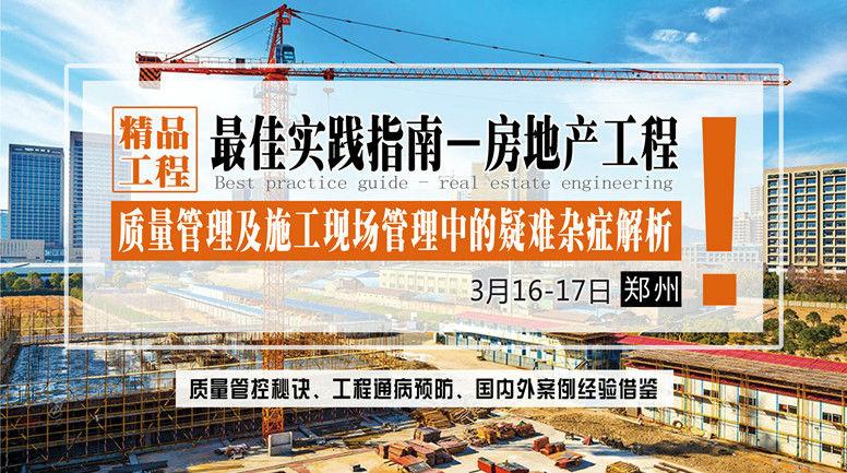 3月23-24日【南京】《标杆房企住宅产品线、标准化四大管控体系的建立、落地与产品核心价值创新及经典案例解析》