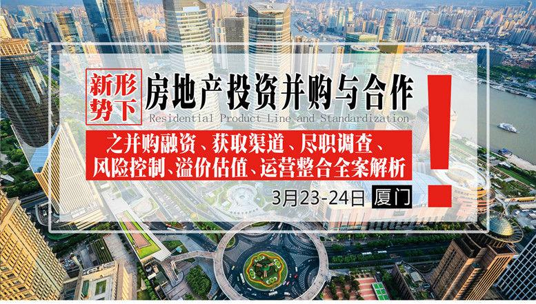 3月16-17日【西安】《如何从资产管理的角度,使用高效招调策略和专业营运技术实现高收益?》