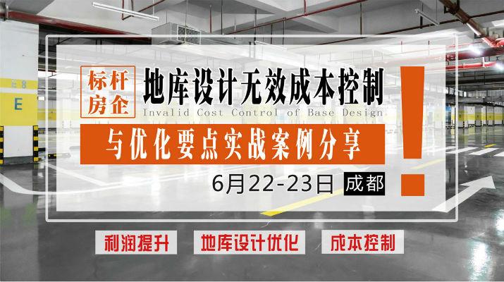 6月22-23日【成都】《标杆房企地库设计无效成本控制与优化要点实战案例分享》