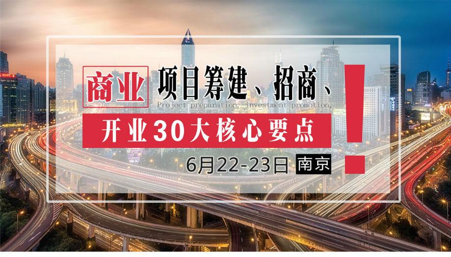 6月22-23日【南京】《商业项目筹建、招商、开业 30 大核心要点》