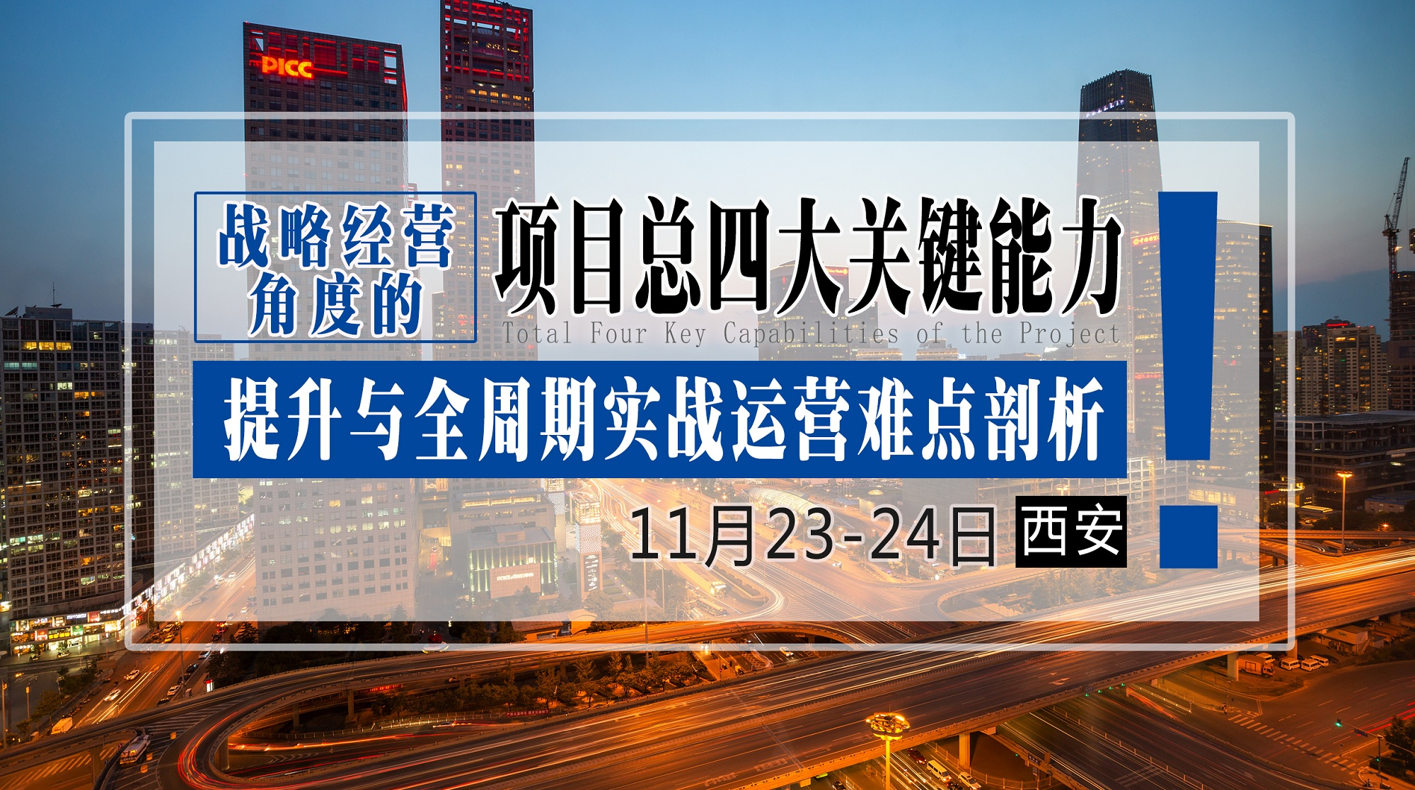 11月23-24日【西安】《战略经营角度的项目总四大关键能力提升与全周期实战运营难点剖析》