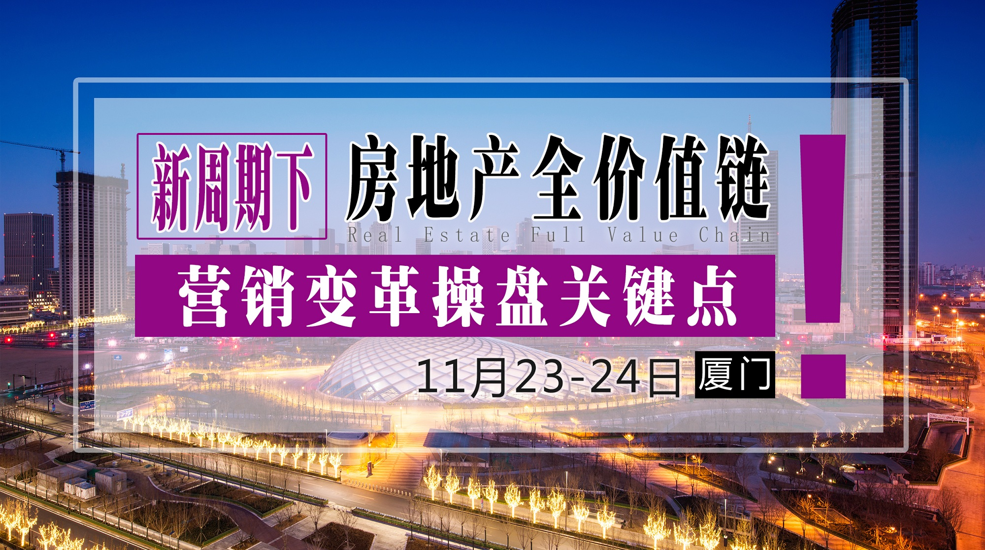 11月23-24日【郑州】《新周期下房地产全价值链营销变革操盘关键点》