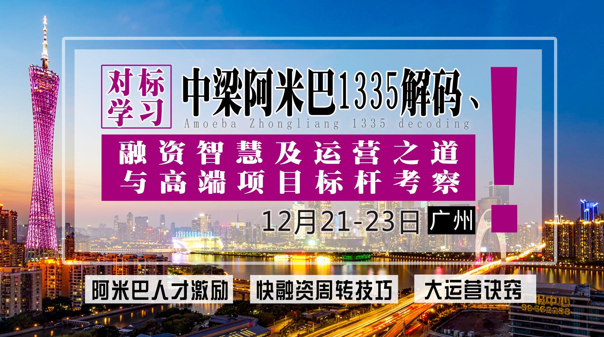12月21-23日【广州】《对标学习——中梁阿米巴1335解码、融资智慧及运营之道与高端项目标杆考察》